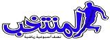جريدة-المنتخب-المغربية